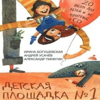 Ирина Богушевская - Вот Такая Репа