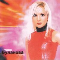 Татьяна Буланова - Это Игра
