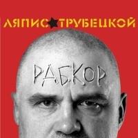 Ляпис Трубецкой - Рабкор