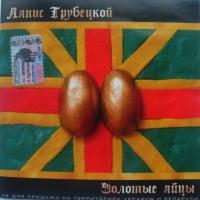 Ляпис Трубецкой - Рамонкi