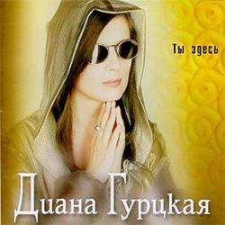 Диана Гурцкая - Ты Здесь