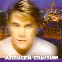 Алексей Глызин - Поздний Вечер в Сорренто