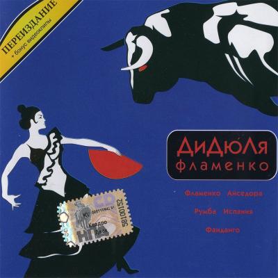 Дидюля - Фламенко