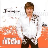 Алексей Глызин - Это не Правда