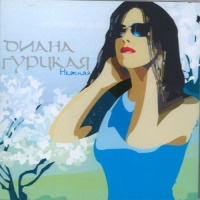 Диана Гурцкая - Прости (Лебединая песня)
