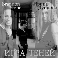 STONE, Brandon - Игра Теней