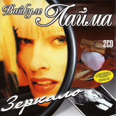 Лайма Вайкуле - Зеркало CD1 (Album)