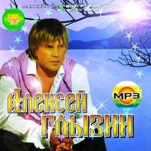 Алексей Глызин - Не Волнуйтесь, Тётя