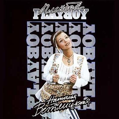 Наталья Ветлицкая - Playboy (Album)
