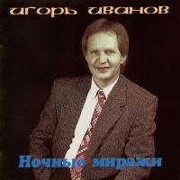 Игорь Иванов - Ночные Миражи