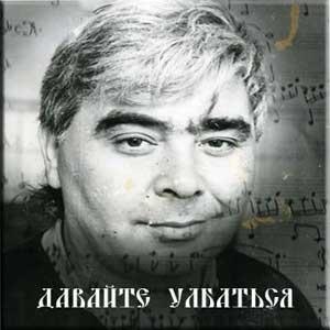 Анатолий Днепров - Давайте Улыбаться
