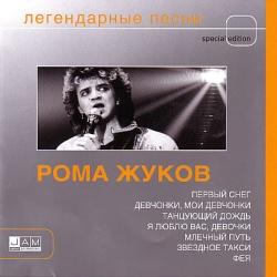 Роман Жуков - Танцующий Дождь
