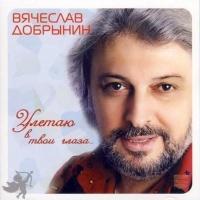 Улетаю В Твои Глаза (Album)