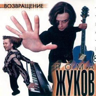 Роман Жуков - Возвращение