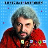 Вячеслав Добрынин - Азбука Любви (Album)