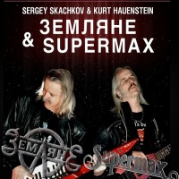 Земляне - Supermax