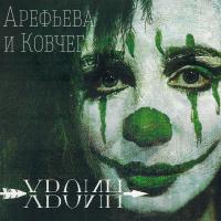 Ольга Арефьева - Фуражечка