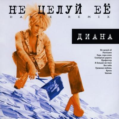 Ирина Нельсон - Не Целуй Её (Dance Remix)