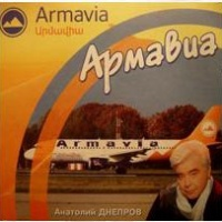 Армавия