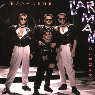 Кар-Мэн - Carmania