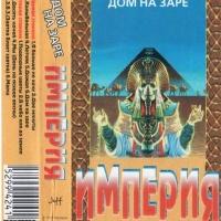 Империя - Дом на Заре