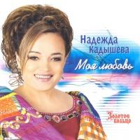 Надежда Кадышева - Моя Любовь