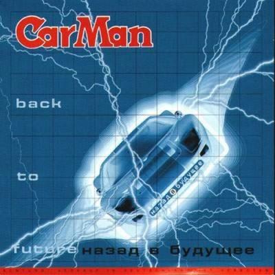 Кар-Мэн - Это Кар Мэн (This Is Car Man) (Remix)