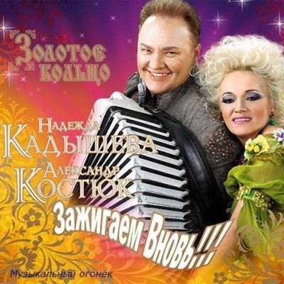 Надежда Кадышева - Зажигаем Вновь