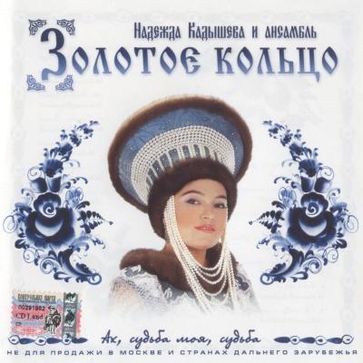 Надежда Кадышева - Край Ты Мой Заброшенный