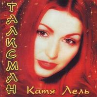 Катя Лель - Талисман (Album)