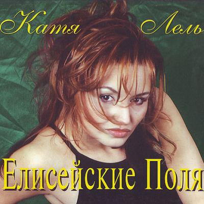 Катя Лель - Елисейские Поля