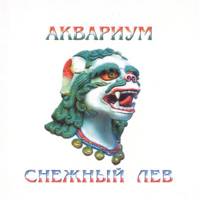 Борис Гребенщиков - Центр Циклона
