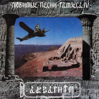 Борис Гребенщиков - Любимые Песни Рамзеса IV