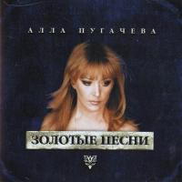 Алла Пугачева - Золотые Песни