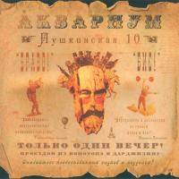 - Пушкинская 10