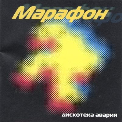 Дискотека Авария - Марафон
