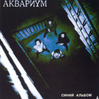 Борис Гребенщиков - Синий Альбом