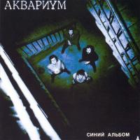 Борис Гребенщиков - Единственный Дом (Джа Даст Нам Всё)