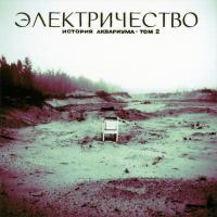 Борис Гребенщиков - Блюз Простого Человека
