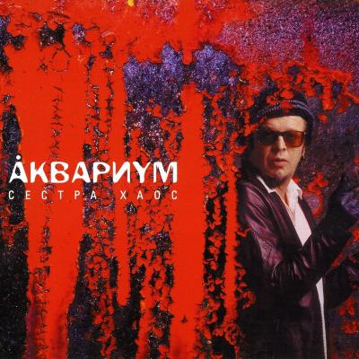 Борис Гребенщиков - Сестра Хаос