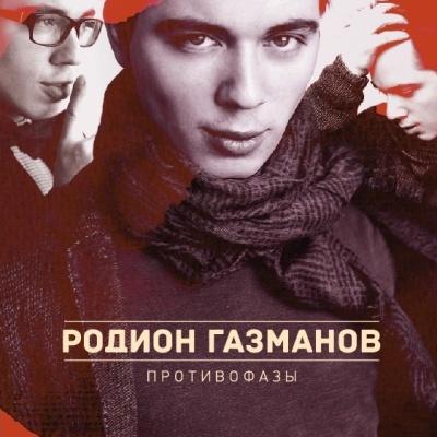 Родион Газманов - Противофазы