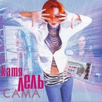 Сама (Album)