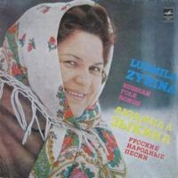 Людмила Зыкина - Русские Народные Песни