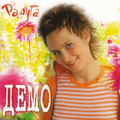 Demo - Радуга