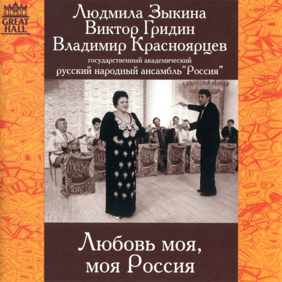 Людмила Зыкина - Любовь Моя, Моя Россия