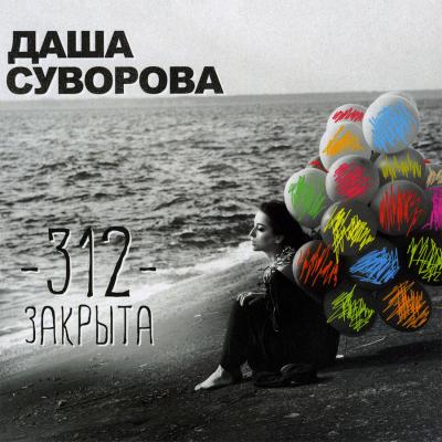 Даша Суворова - 312 Закрыта