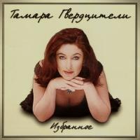 Тамара Гвердцители - Сильней Любите