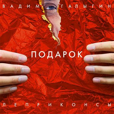 Вадим Галыгин - Подарок