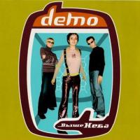 Demo - Выше Неба
