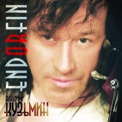 Владимир Кузьмин - Эпилог (EndOrFin I)